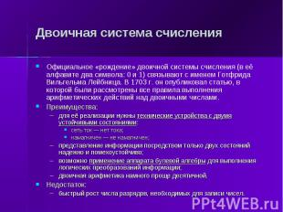 Двоичная система счисления Официальное «рождение» двоичной системы счисления (в