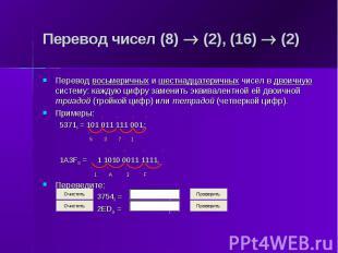 Перевод чисел (8) (2), (16) (2) Перевод восьмеричных и шестнадцатеричных чисел в