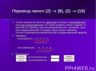 Перевод чисел (2) (8), (2) (16) Чтобы перевести число из двоичной системы в вось