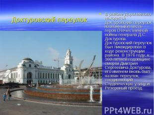 В районе Дорогмилово находится Дохтуровский переулок названный в честь героя Оте