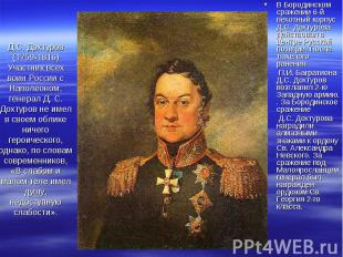 В Бородинском сражении 6-й пехотный корпус Д.С. Дохтурова действовал в центре Ру