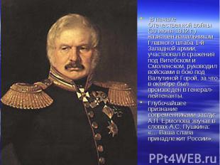 В начале Отечественной войны (30 июня 1812 г.) назначен начальником Главного шта