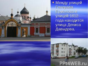 Между улицей Генерала Ермолова и улицей 1812 года находится улица Дениса Давыдов