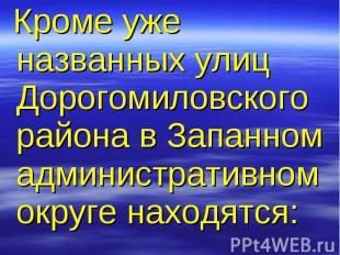 Кроме уже названных улиц Дорогомиловского района в Запанном административном окр