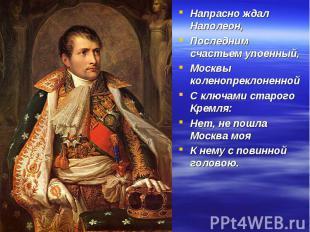 Напрасно ждал Наполеон, Напрасно ждал Наполеон, Последним счастьем упоенный, Мос