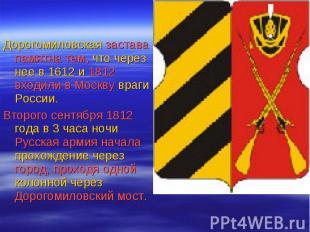 Дорогомиловская застава памятна тем, что через нее в 1612 и 1812 входили в Москв