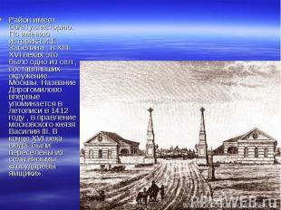 Район имеет богатую историю. По имению историка И.Е. Забелина , в XIII-XVI веках