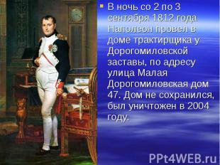 В ночь со 2 по 3 сентября 1812 года Наполеон провел в доме трактирщика у Дорогом