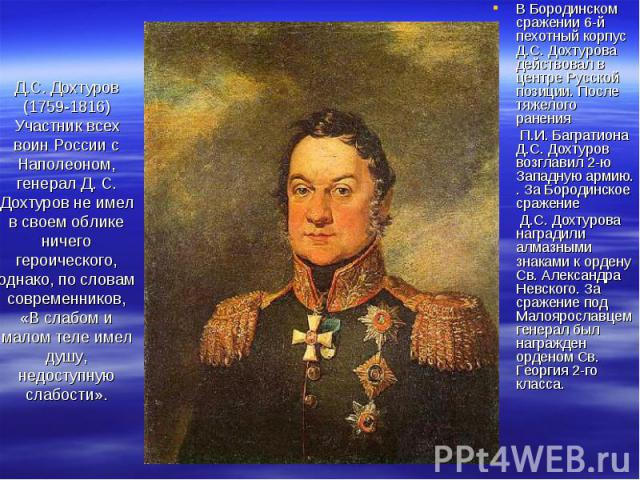 В Бородинском сражении 6-й пехотный корпус Д.С. Дохтурова действовал в центре Русской позиции. После тяжелого ранения В Бородинском сражении 6-й пехотный корпус Д.С. Дохтурова действовал в центре Русской позиции. После тяжелого ранения П.И. Багратио…