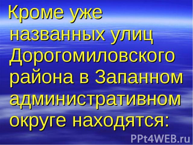 Кроме уже названных улиц Дорогомиловского района в Запанном административном округе находятся: Кроме уже названных улиц Дорогомиловского района в Запанном административном округе находятся: