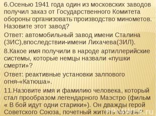 6.Осенью 1941 года один из московских заводов получил заказ от Государственного