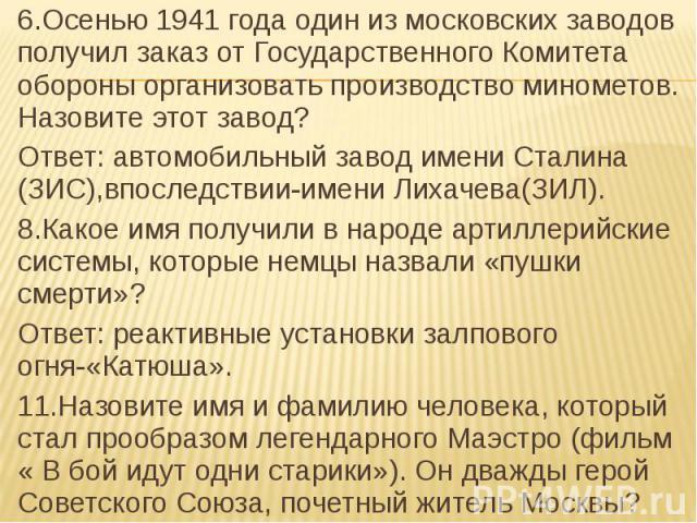 6.Осенью 1941 года один из московских заводов получил заказ от Государственного Комитета обороны организовать производство минометов. Назовите этот завод? 6.Осенью 1941 года один из московских заводов получил заказ от Государственного Комитета оборо…