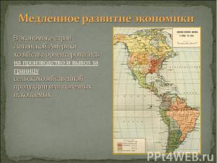 В экономике стран Латинской Америки хозяйства ориентировались на производство и