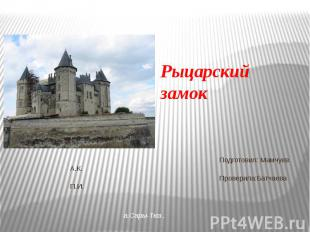 Рыцарский замок Подготовил: Мамчуев А.К. Проверила:Батчаева П.И.
