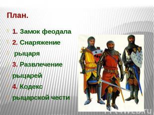 План. 1. Замок феодала 2. Снаряжение рыцаря 3. Развлечение рыцарей 4. Кодекс рыц