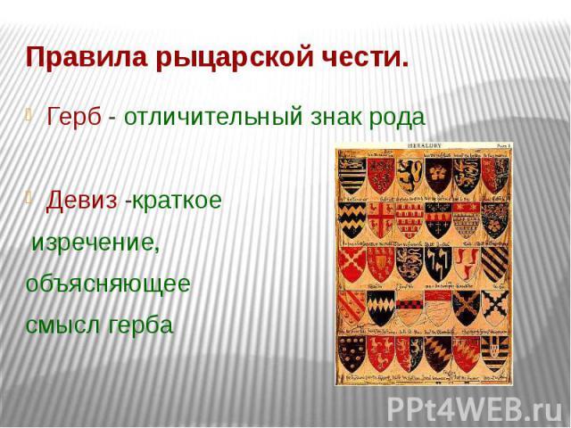 Правила рыцарской чести. Герб - отличительный знак рода Девиз -краткое изречение, объясняющее смысл герба