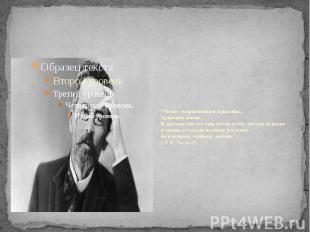 """""""Чехов - несравненный художник... Художник жизни. И достоинство"""