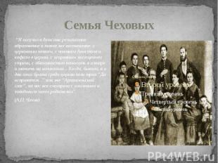 """Семья Чеховых """"Я получил в детстве религиозное образование и такое же восп"""