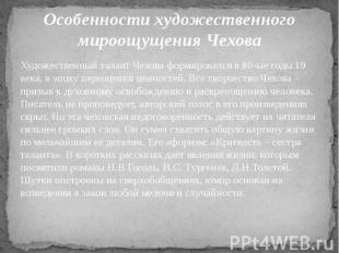 Особенности художественного мироощущения Чехова Художественный талант Чехова фор