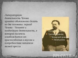Писательская деятельность Чехова Литературную деятельность Чехова принято