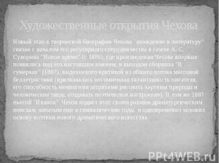 Художественные открытия Чехова Новый этап в творческой биографии Че