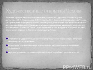 Художественные открытия Чехова Внимание критики, читательские симпатии и, главно