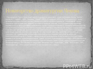 Новаторство драматургии Чехова  Одновременно Чехов продолжает работу
