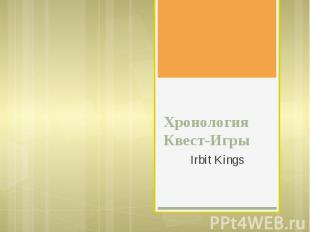 Хронология Квест-Игры Irbit Kings