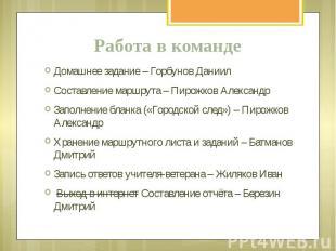 Работа в команде Домашнее задание – Горбунов Даниил Составление маршрута – Пирож