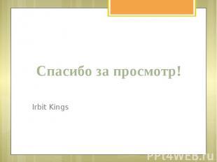 Спасибо за просмотр! Irbit Kings