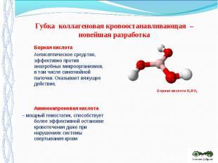 Борная кислота Борная кислота Антисептическое средство, эффективно против анаэро