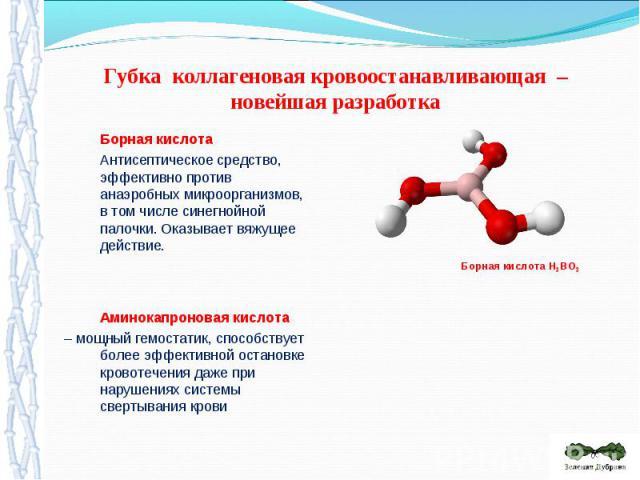Борная кислота Борная кислота Антисептическое средство, эффективно против анаэробных микроорганизмов, в том числе синегнойной палочки. Оказывает вяжущее действие.
