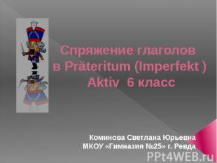 Спряжение глаголов в Präteritum (Imperfekt ) Aktiv 6 класс Коминова Светлана Юрь