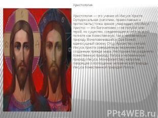 Христология Христология Христология — это учение об Иисусе Христе. Ортодоксальна
