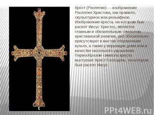 Крест (Распятие) — изображение Распятия Христова, как правило, скульптурное или
