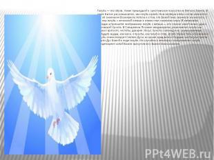 Голубь — это образ, также пришедший в христианское искусство из Ветхого Завета.