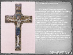 Христианская антропология Христианская антропология Согласно христианскому вероу