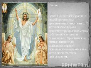 Святые Святые Более 150-ти тысяч умерших людей причислены христианами к лику свя