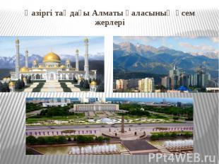 Қазіргі таңдағы Алматы қаласының әсем жерлері