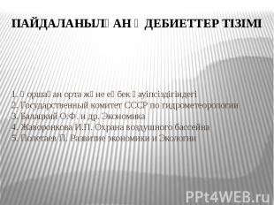 1. Қоршаған орта және еңбек қауіпсіздігіндегі 2. Государственный комитет СССР по