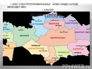 ҚАЗАҚСТАН РЕСПУБЛИКАСЫНЫҢ АУМАҒЫНДАҒЫ ЕЛДІ МЕКЕНДЕР МЕН ҚАЛАЛАР