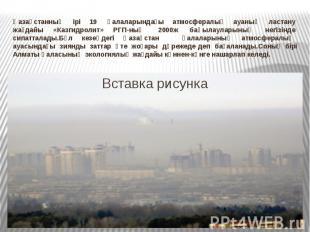 Қазақстанның ірі 19 қалаларындағы атмосфералық&nbs