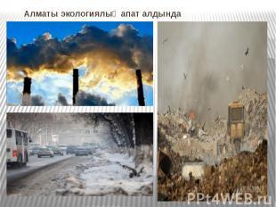 Алматы экологиялық апат алдында