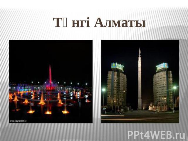 Түнгі Алматы