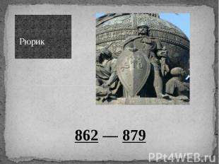 Рюрик 862—879