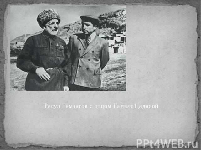 Отец Расул Гамзатов с отцом Гамзат Цадасой