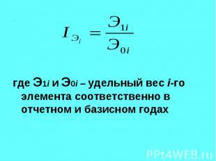 где Э1i и Э0i – удельный вес i-го элемента соответственно в отчетном и базисном
