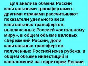 Для анализа обмена России капитальными трансфертами с другими странами рассчитыв