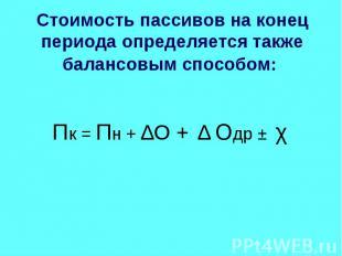 Пк = Пн + ∆О + ∆ Одр ± χ Пк = Пн + ∆О + ∆ Одр ± χ