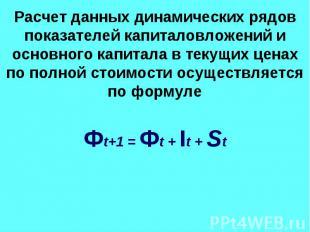Фt+1 = Фt + It + St Фt+1 = Фt + It + St